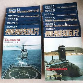 舰船知识2010年1.2.3.4.5.6.7.8.9.12+增刊(11本合售)