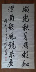 手书真迹书法:安旭教授《湖光秋月两相和 潭面无风镜未磨》(四尺)