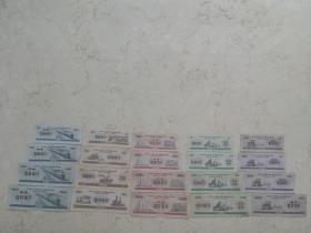 军用供给粮票一整套共20张粗粮:4张粮票:4张大米:4张马料:4张面粉:4张