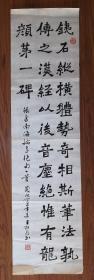 手书真迹书法:天津市书协会员王松泉楷书康有为论书绝句