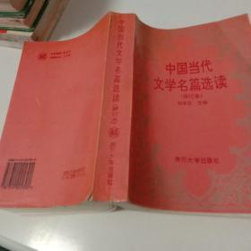 中国当代文学名篇选读,