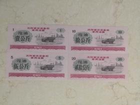 沈阳军区后勤部军用油票一套:共四张汽油壹公斤,伍公斤,拾公斤,贰拾公斤。