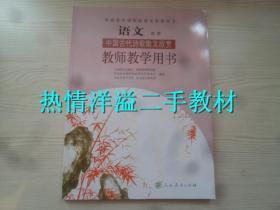高中语文选修 中国古代诗歌散文欣赏 教师教学用书
