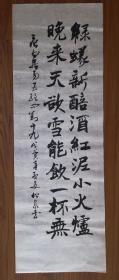 手书真迹书法:天津市书协会员王松泉楷书白居易《问刘十九》(无钤印)