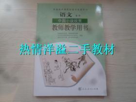 高中语文选修 中国小说欣赏 教师教学用书