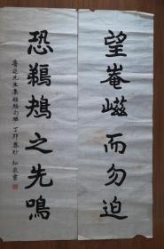 手书真迹书法:天津市书协会员王松泉《望崦嵫而勿迫 恐鹈鴂之先鸣》对联