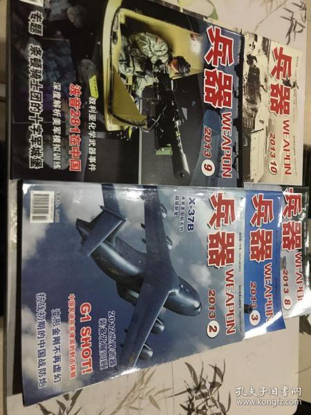 兵器知识2013年2.3.8.9.10(五本合售)