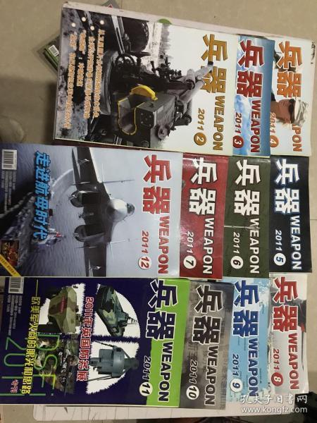 兵器知识2011年2.3.4.5.6.7.8.9.10.11.12(十一本合售)
