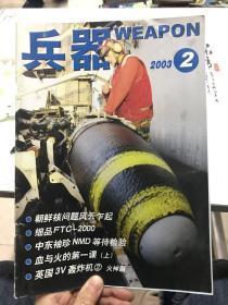 兵器知识2003年2.