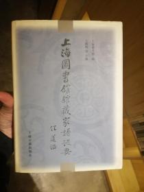 上海图书馆馆藏家谱提要