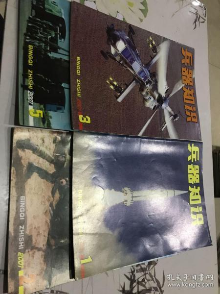 兵器知识2001年1.2.3.5(四本合售)