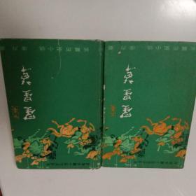 长篇历史小说,星星草上下两册合售.,
