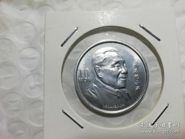 朝鲜2014小平百年纪念币