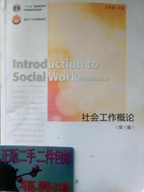 """社会工作概论(第三版)/""""十二五""""普通高等教育本科国家级规划教材·面向21世纪课程教材9787040412017"""