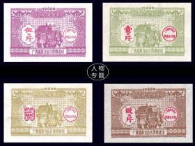 人物专题:广西1966年《化肥奖售票》一共四枚合计价: