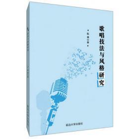 歌唱技法与风格研究