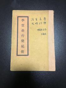 巜李笠翁行乐秘术》1935年版