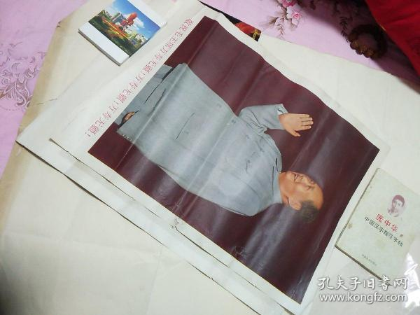 4开文革宣传画:敬祝毛主席万寿无疆、万寿无疆、万寿无疆(52x38cm保老保真)