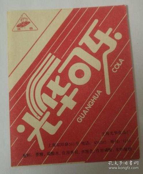 光华可乐饮料纸片