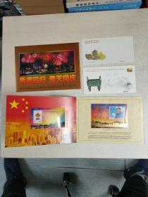 香港回归普天同庆邮折、庆祝中国政府对香港恢复行使主权:(内含加字金箔小型张1枚,邮票面值50元,另有5美元邮票和两个信封)
