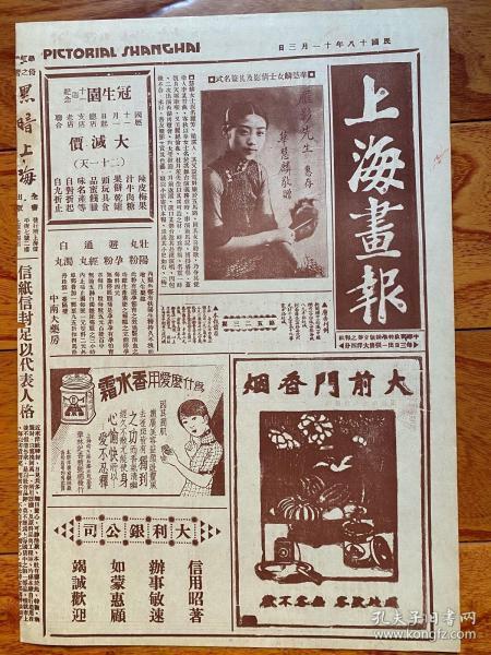 《上海画报》民国18年第523期,品相完美。