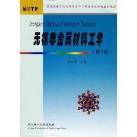 无机非金属材料工学 林宗寿 武汉理工大学出版社 9787562927433林