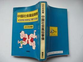 中国社会风俗事情(日文原版)(以图为准)