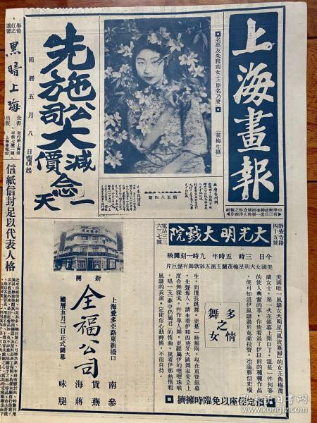 《上海画报》民国18年第584期,品相完美。