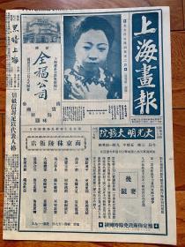 《上海画报》民国18年第583期,品相完美。