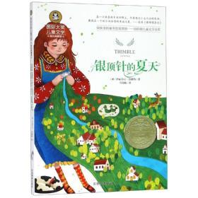 银顶针的夏天:国际大奖儿童文学 美国伊丽莎白·恩赖特 著 马瑞瑜 译