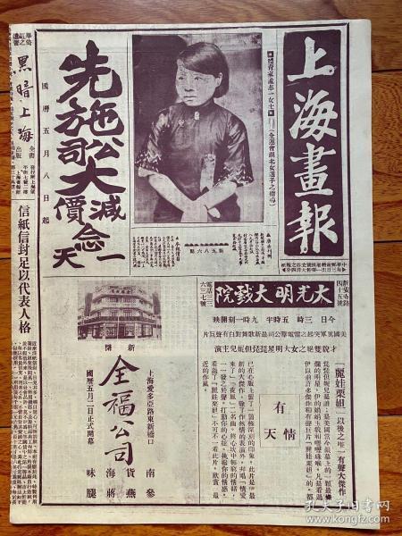 《上海画报》民国18年第586期,品相完美。