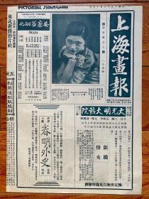 《上海画报》民国18年第596期,品相完美。