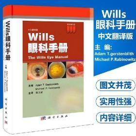 医学书正版 WILLS眼科手册(中文翻译版)(原书第6版) 格斯腾伯莱斯 (Adam T.Gerstenblity) 9787030404046 科学出版社