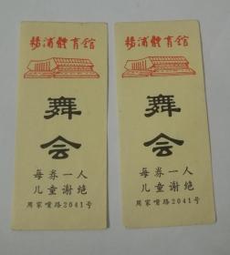 杨浦体育馆舞会票2张