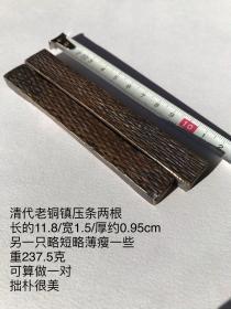 11.8/1.5/0.95cm237.5克清代老铜镇纸压尺镇尺文房老铜压条两根