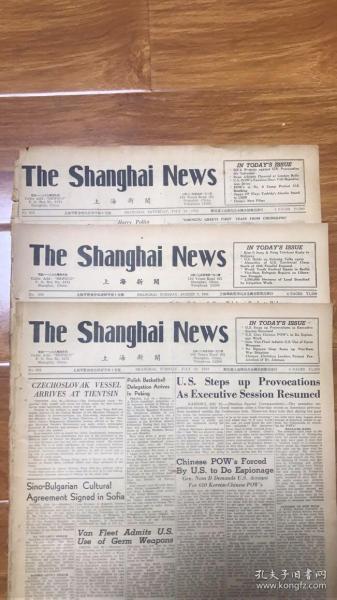 解放前军管时期上海新闻报3份,1951年8月7号发行,每份4版,内容涵盖解放前政治,金融发展史,99元/份