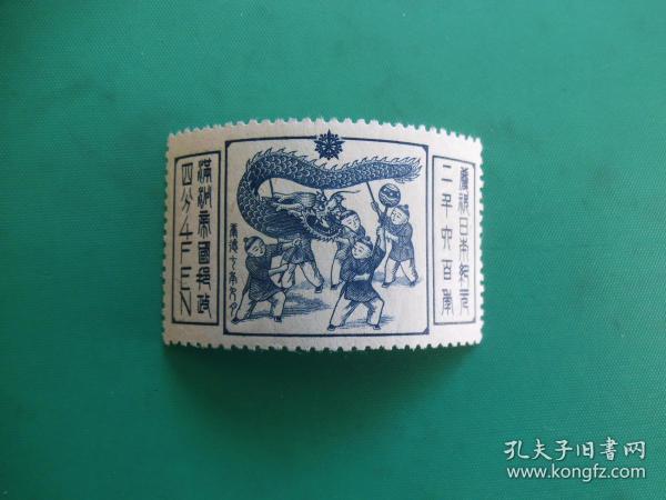 【伪满洲国邮票】戏龙图(1枚全新)