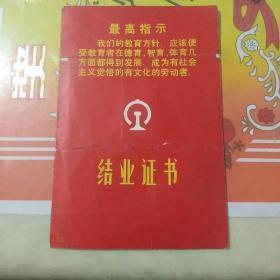 1971年太原铁路分局第一中学   结业证书