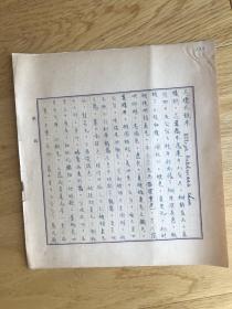 静生生物调查所旧藏——佚名民国时期植物谱手稿《芮德氏铁木》2页