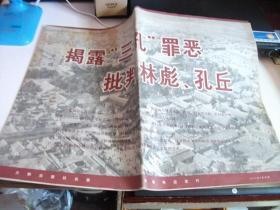 揭露三孔罪恶  批判林彪,孔丘【宣传册页】4开10页全