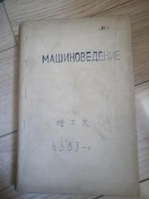 俄文原版—机器学(МАШИНОВЕДЕНИЕ) 1946年版
