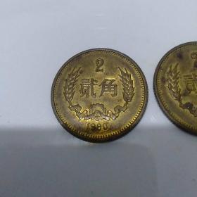 贰角硬币 1980年2枚
