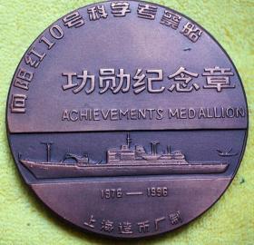 上海造币厂1996年 向阳红十号科学考察船功勋纪念章  早期大铜章 原盒子证书全