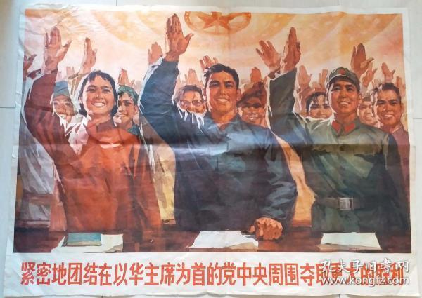 """1977年""""团结在以华主席为首的党中*周围夺取更大的胜利""""全开宣传画"""