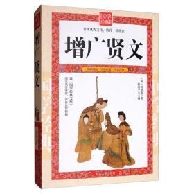 国学经典文库:增广贤文