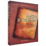 失落的百年致富圣经 财富经典名著 华勒思华特斯 财商管理书籍 朗达拜恩 秘密 启发之作 中国华侨出版社