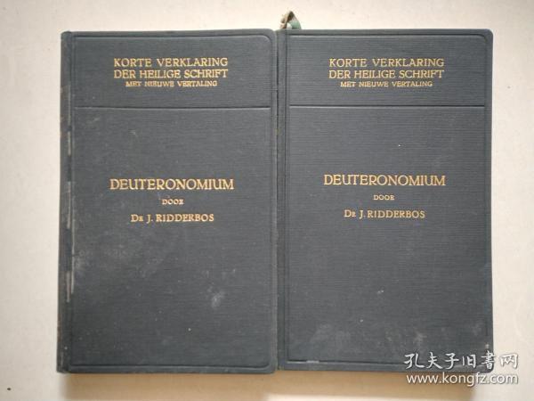 het boe deuteronomium Ⅰ Ⅱ  1951