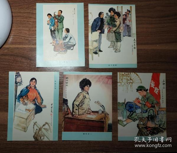 文革时期:名画国画《知青》印制的画片5张一套
