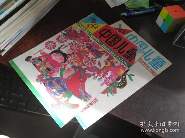 中国儿童(1991年第1.2期,共2本合售)