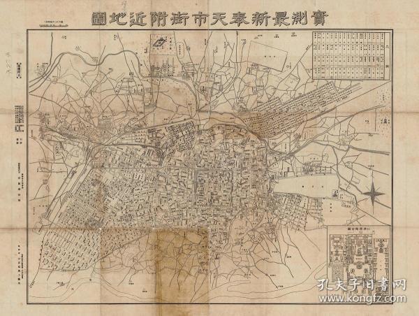 1926年实测奉天市街附近地沈阳老图复古盛京民国历史客厅新中式画复制地图